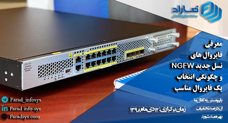 سمینار امنیت شبکه